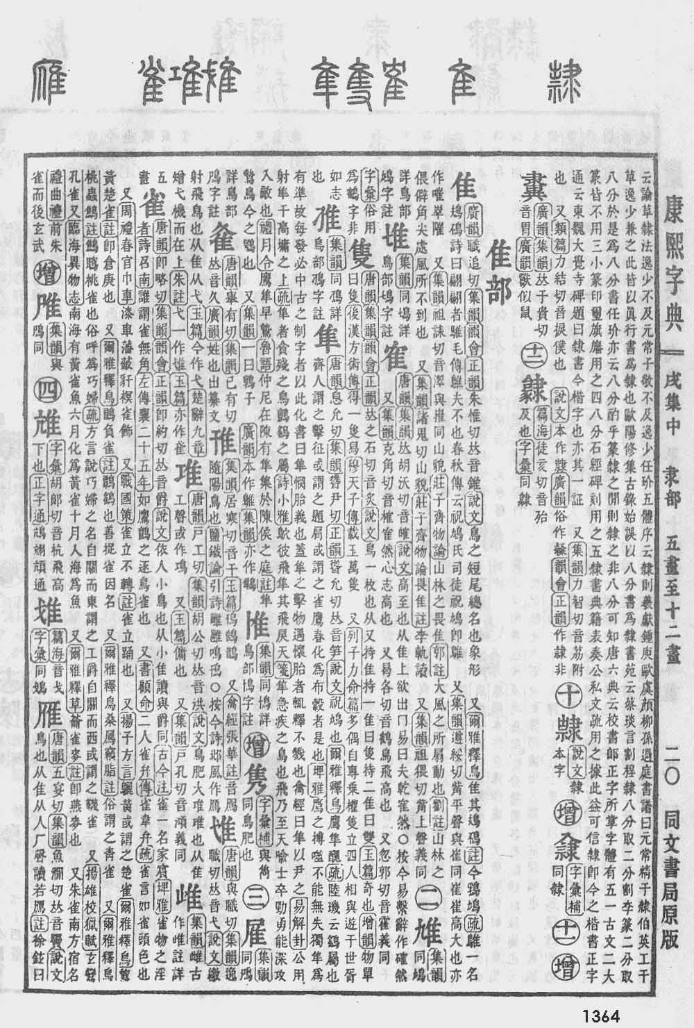 《康熙字典》第1364页