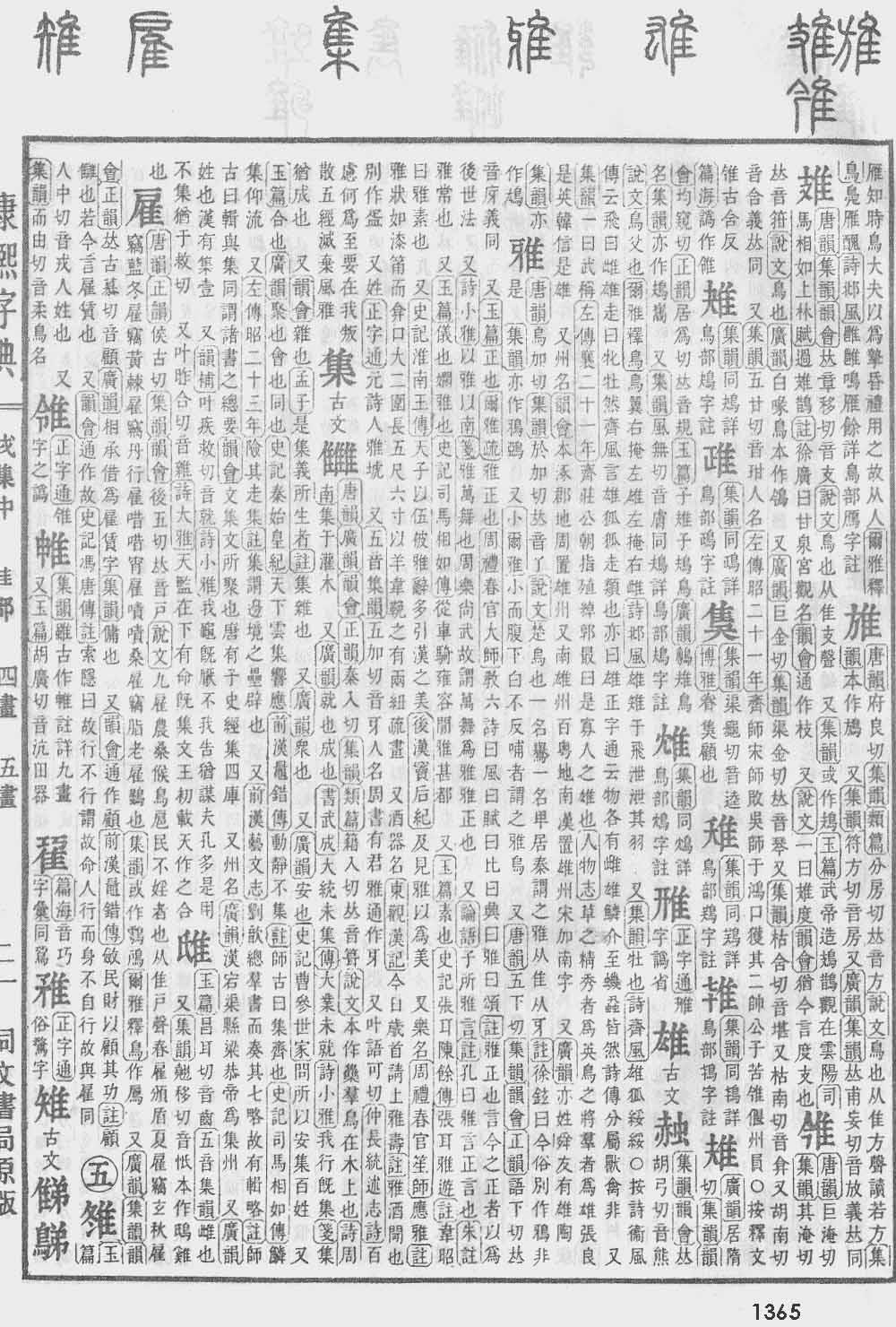 《康熙字典》第1365页