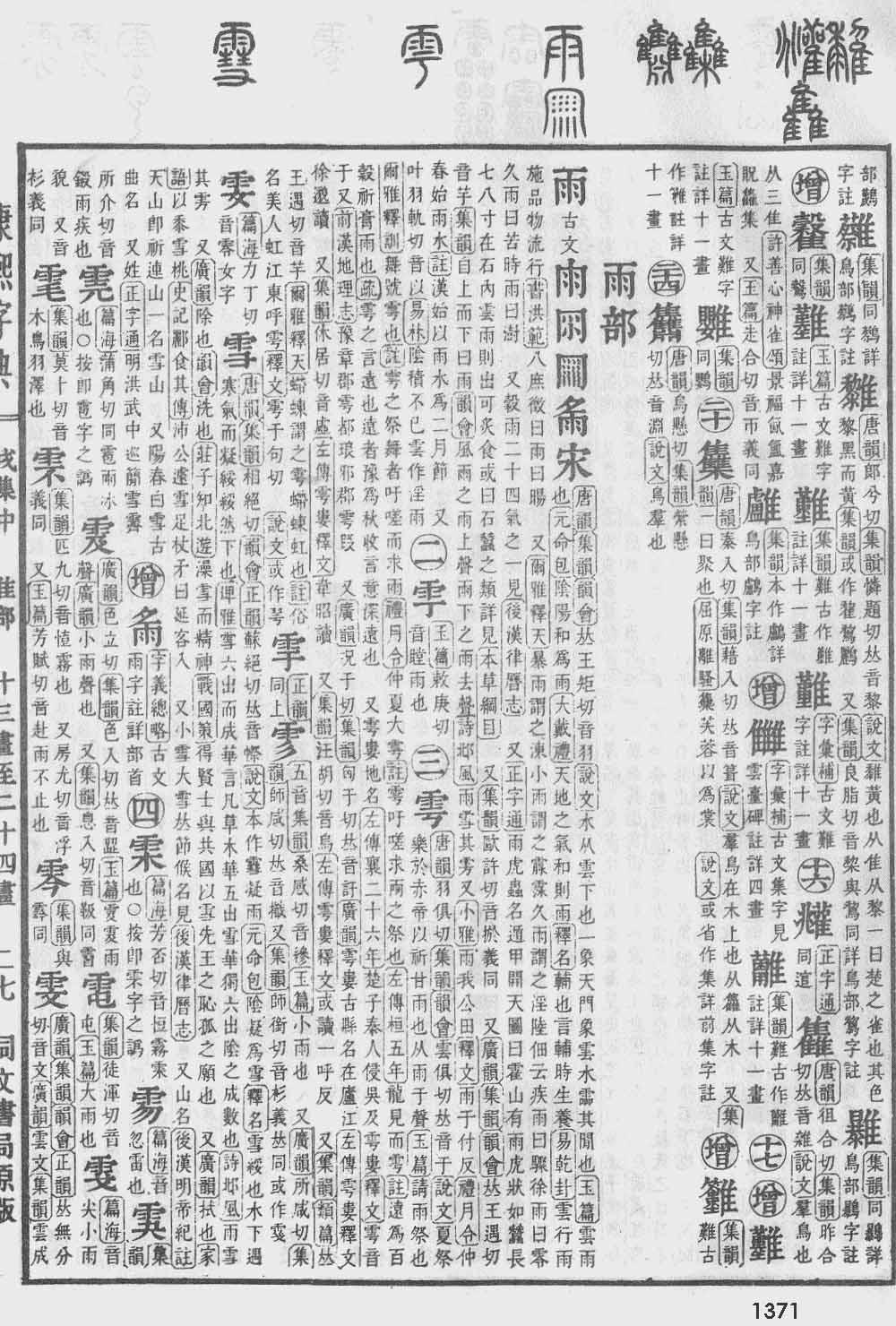 《康熙字典》第1371页