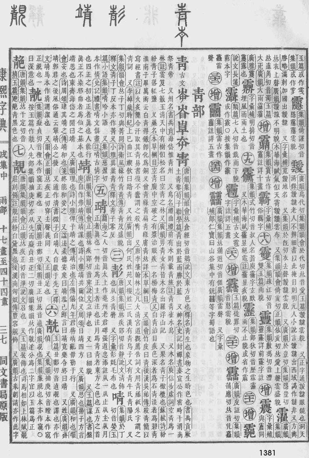 《康熙字典》第1381页