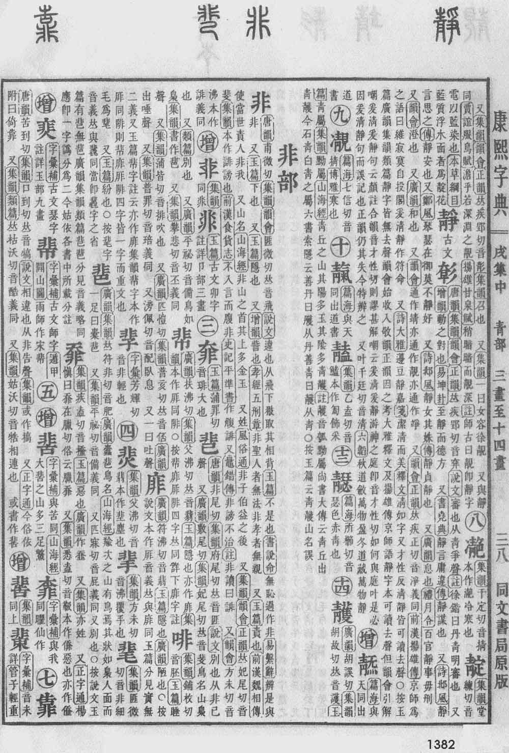 《康熙字典》第1382页
