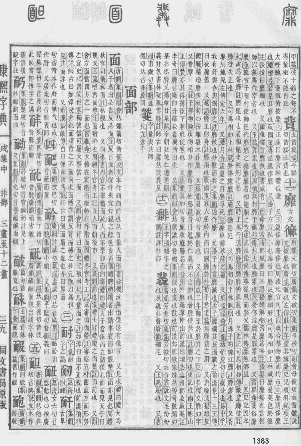 《康熙字典》第1383页