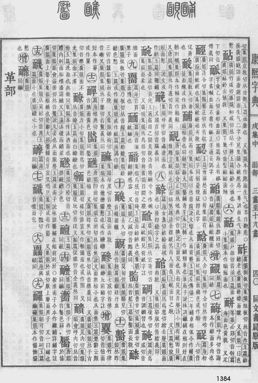 《康熙字典》第1384页
