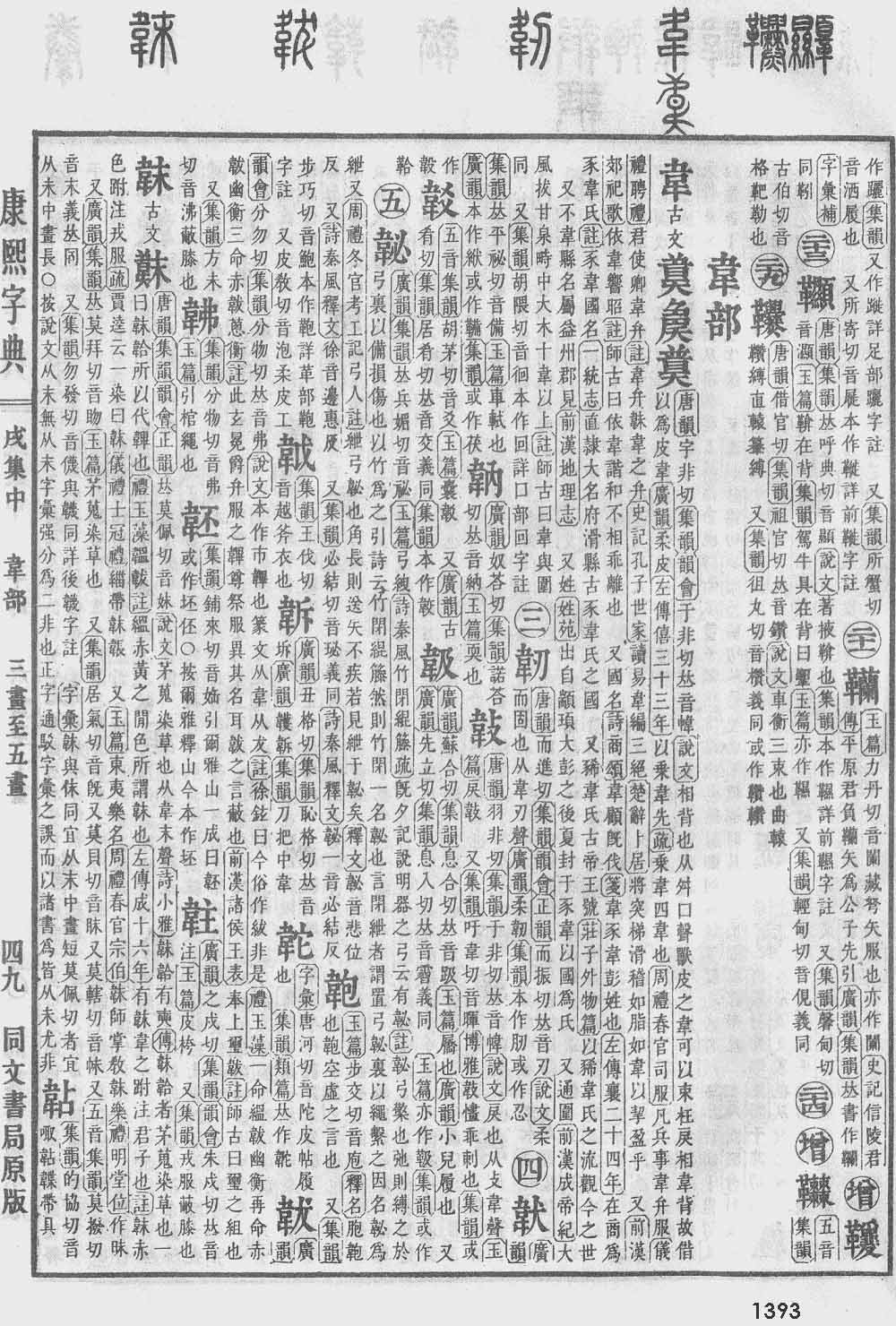 《康熙字典》第1393页
