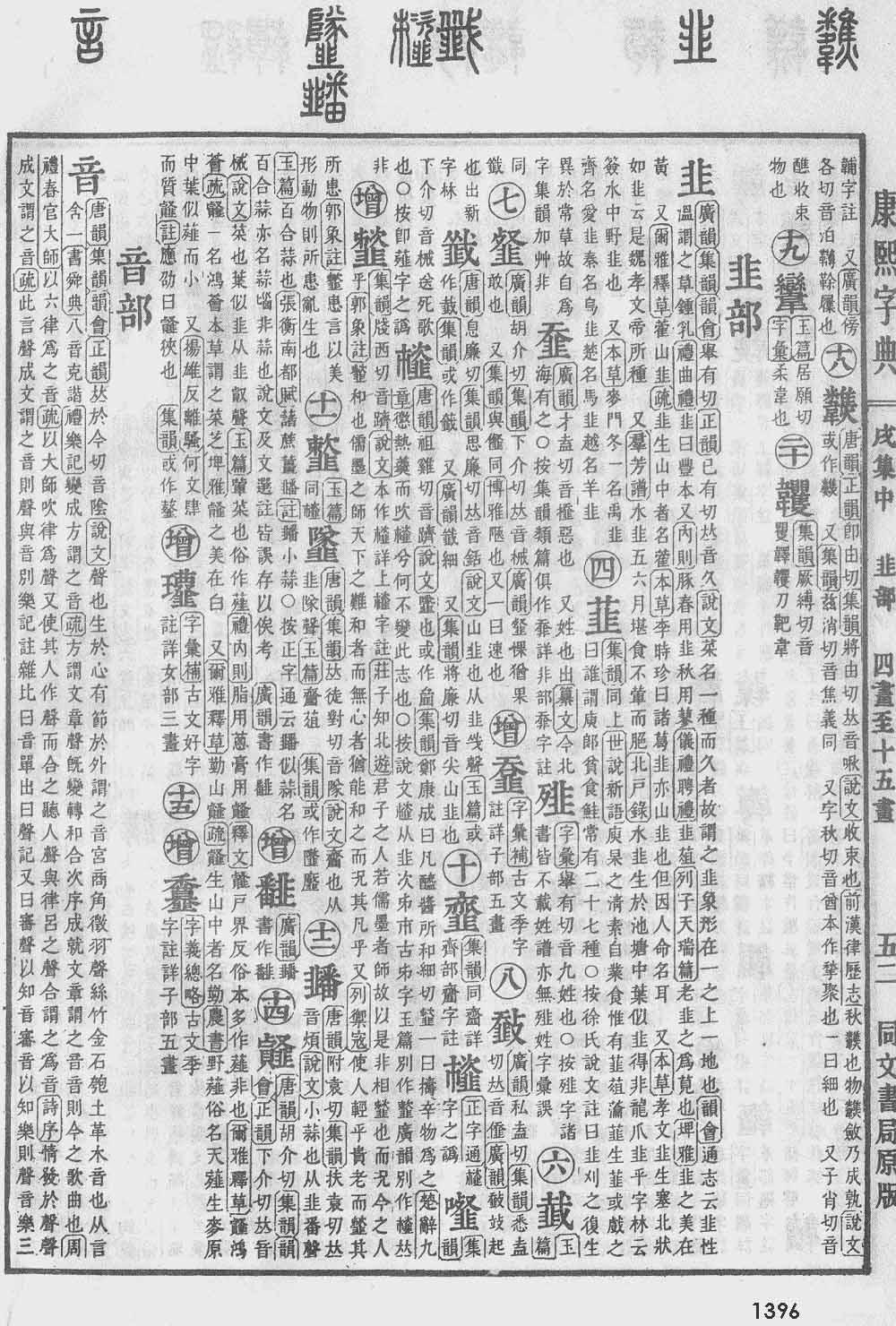 《康熙字典》第1396页
