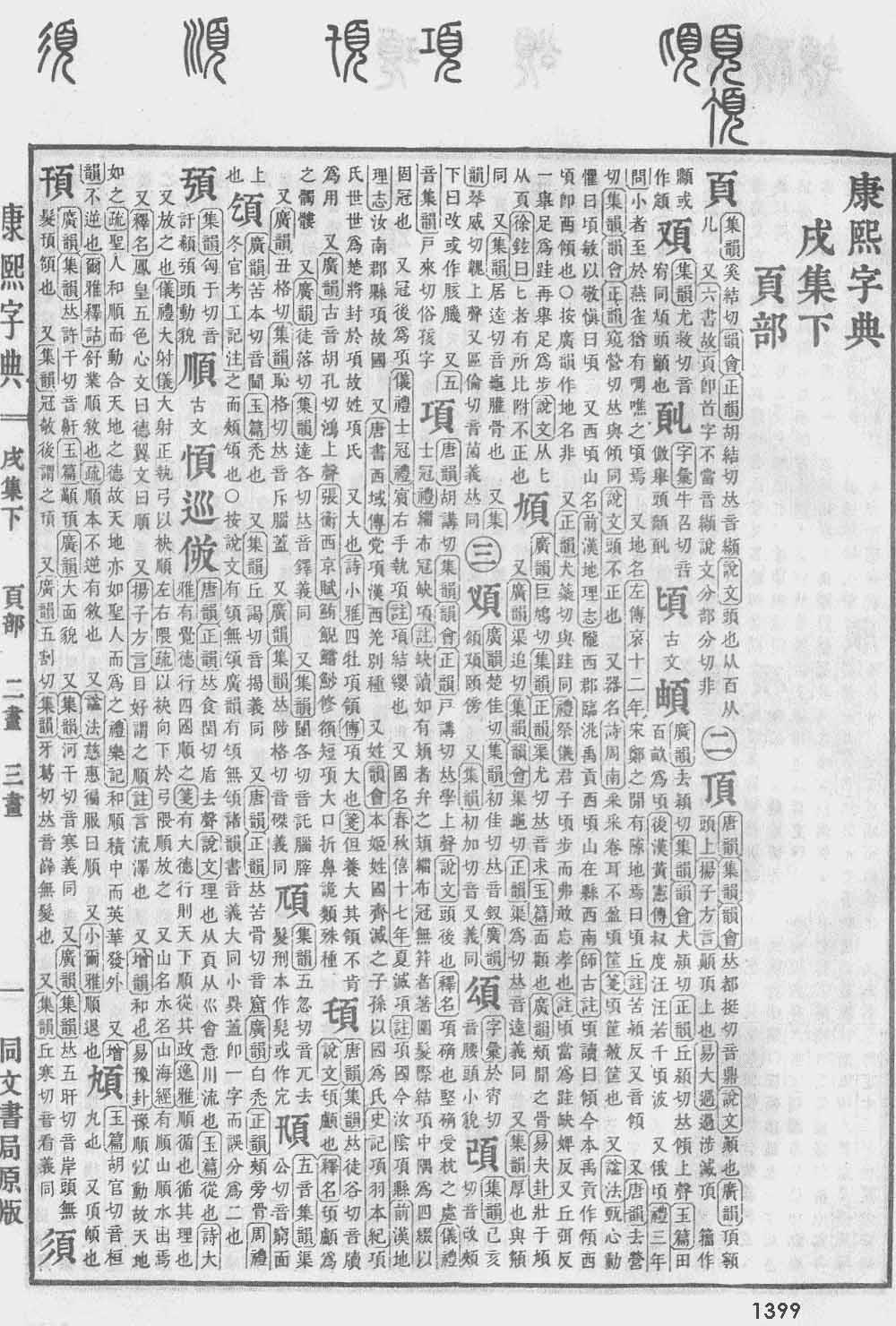 《康熙字典》第1399页