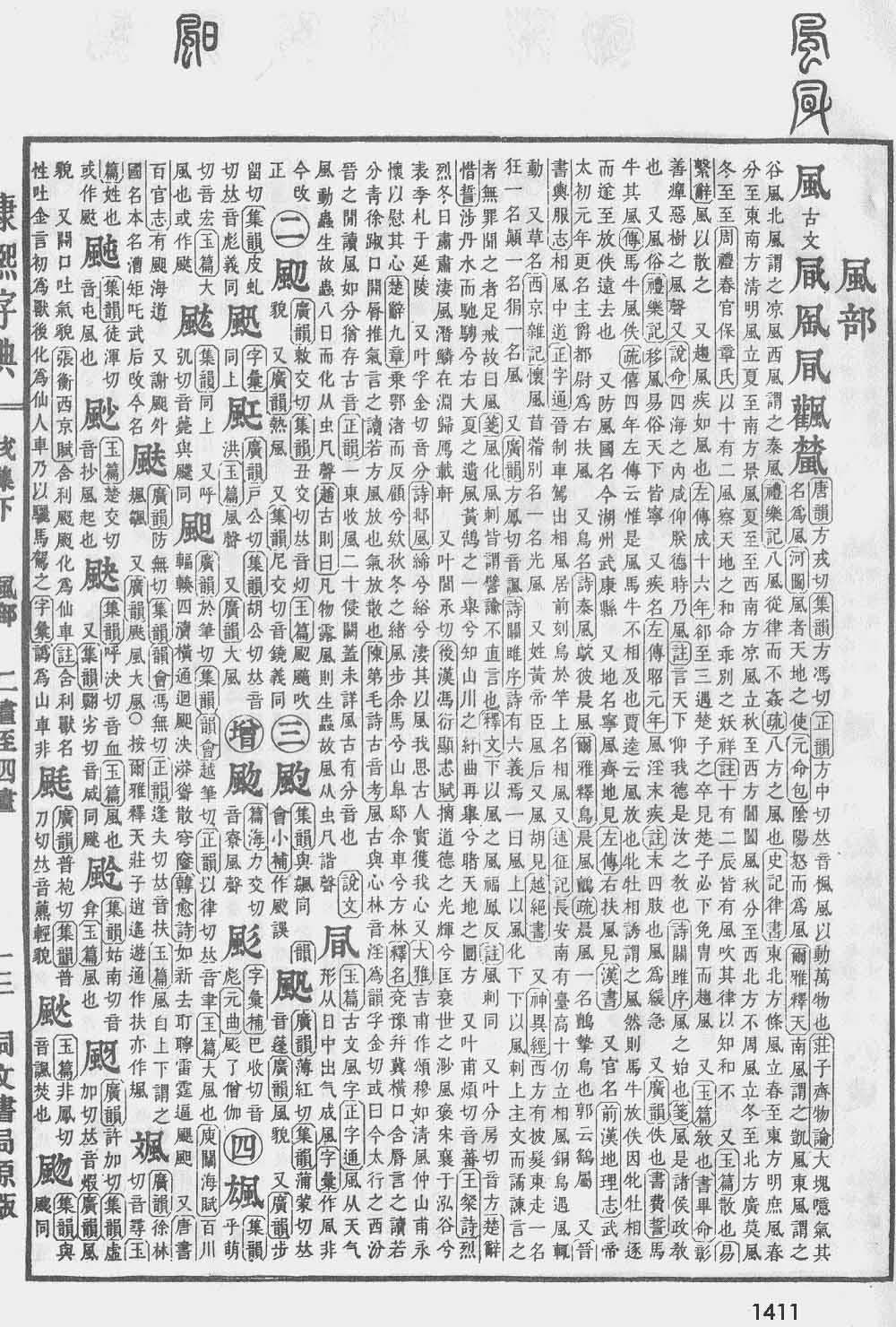 《康熙字典》第1411页