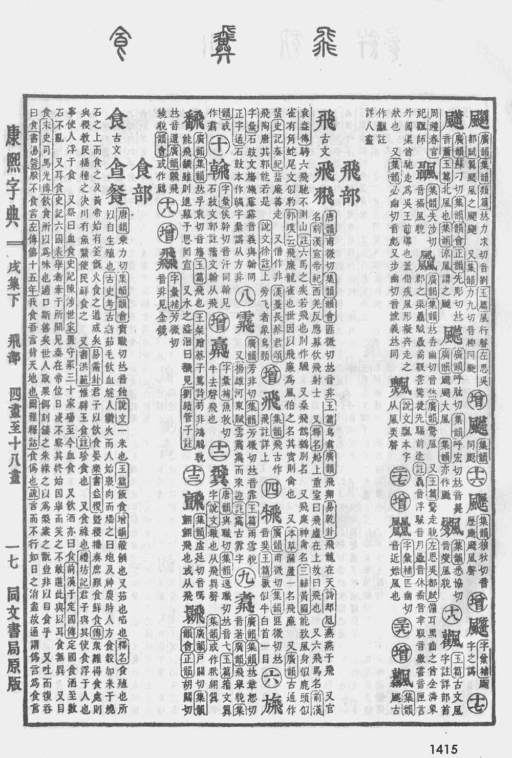 《康熙字典》第1415页