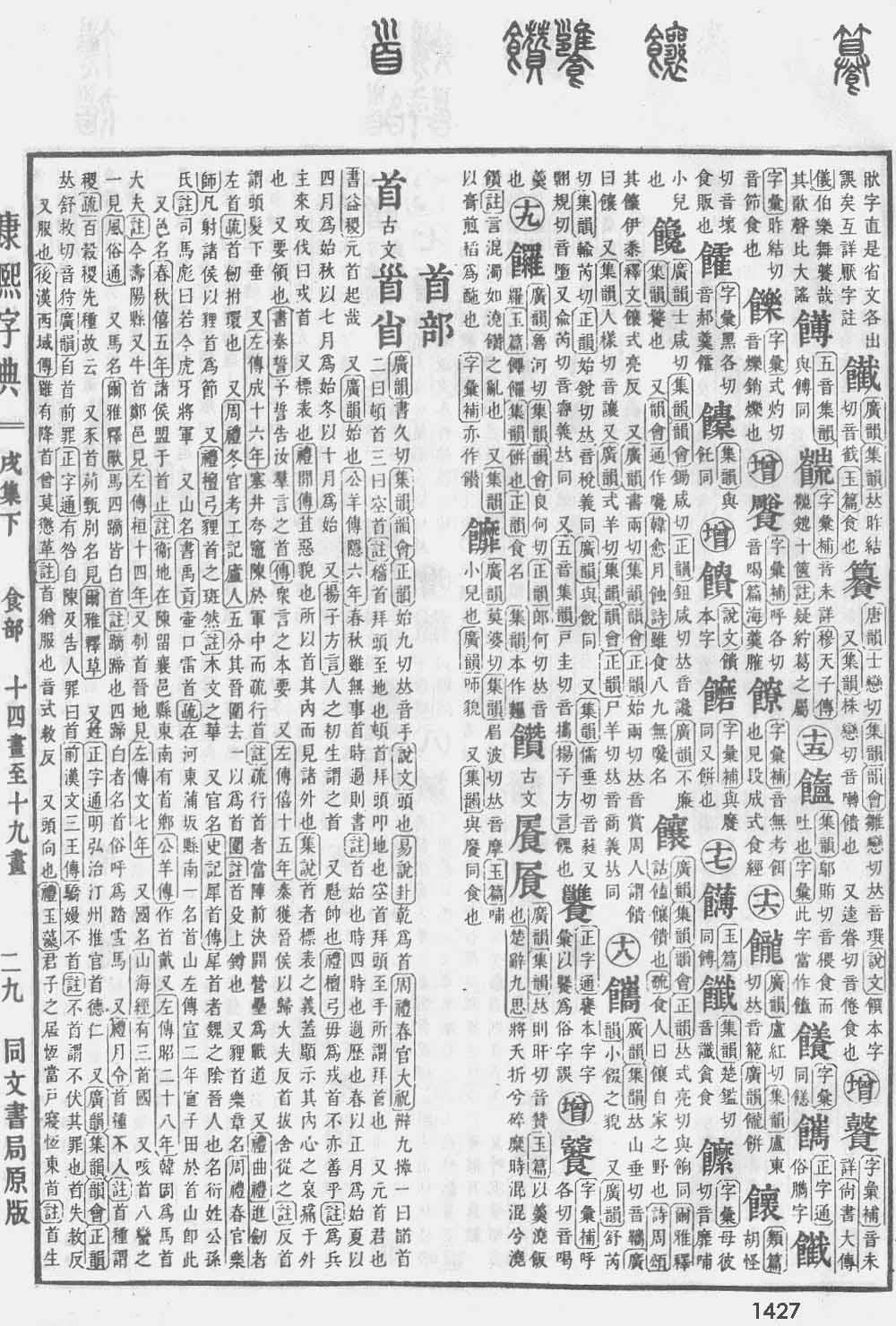 《康熙字典》第1427页