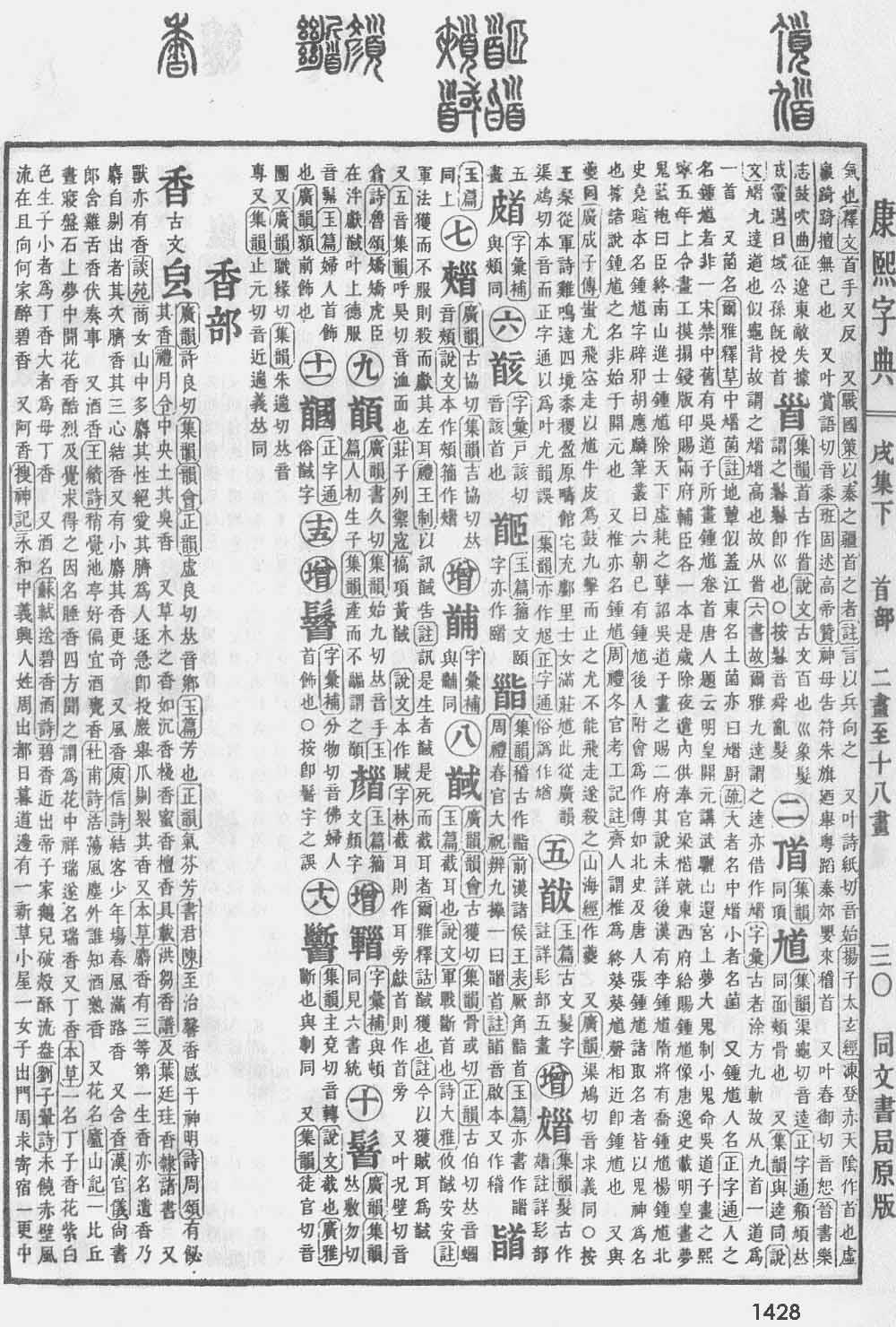 《康熙字典》第1428页