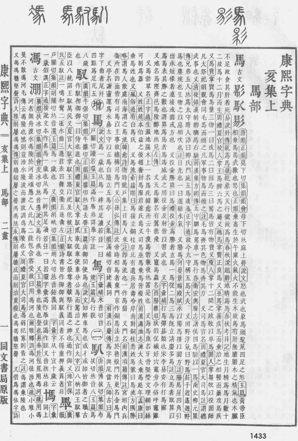 《康熙字典》第1433页