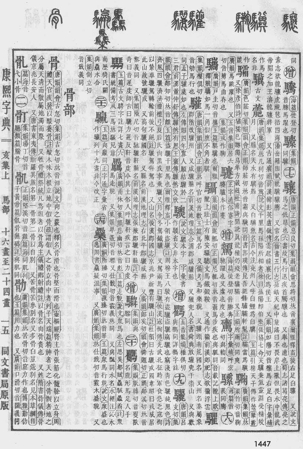 《康熙字典》第1447页