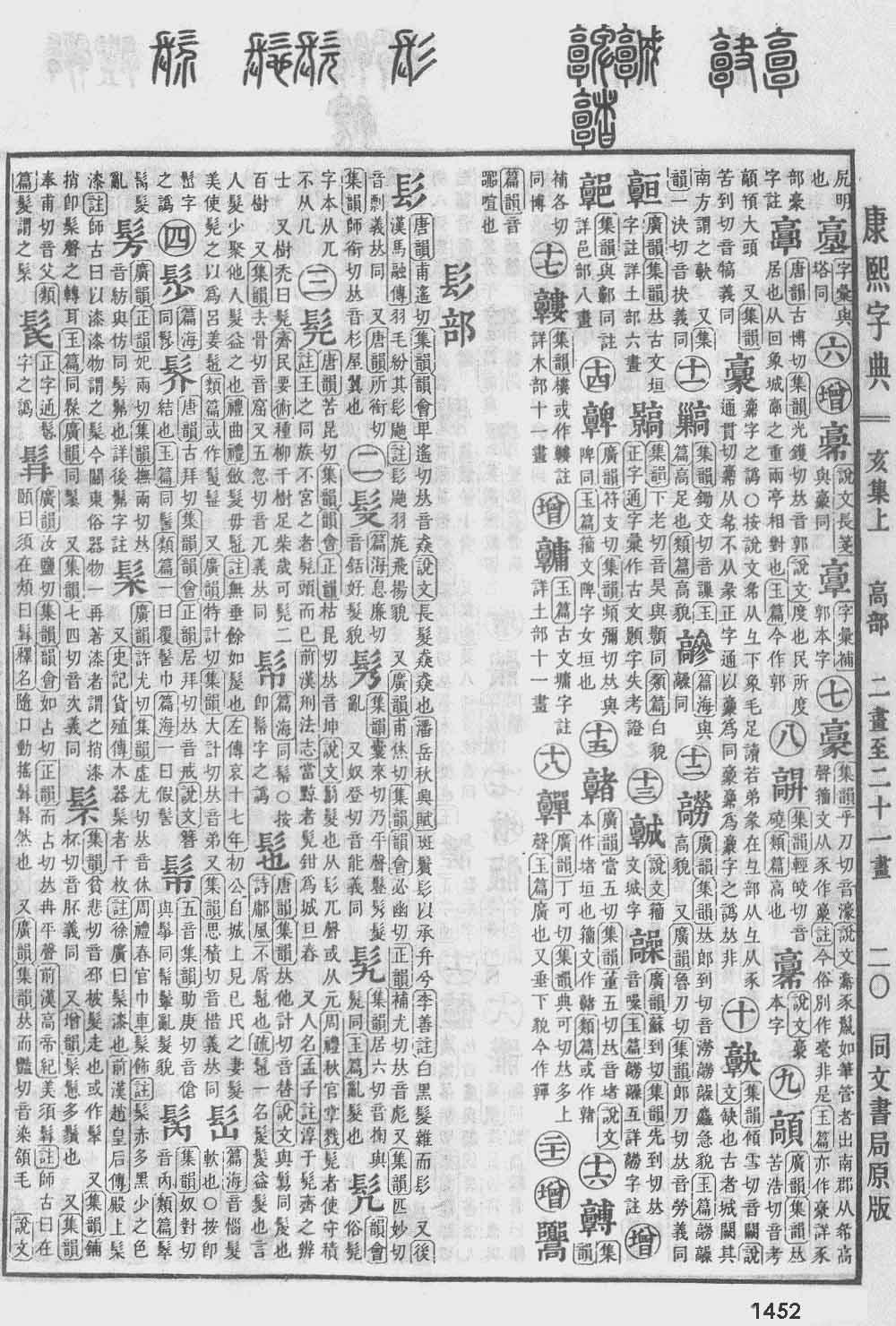 《康熙字典》第1452页