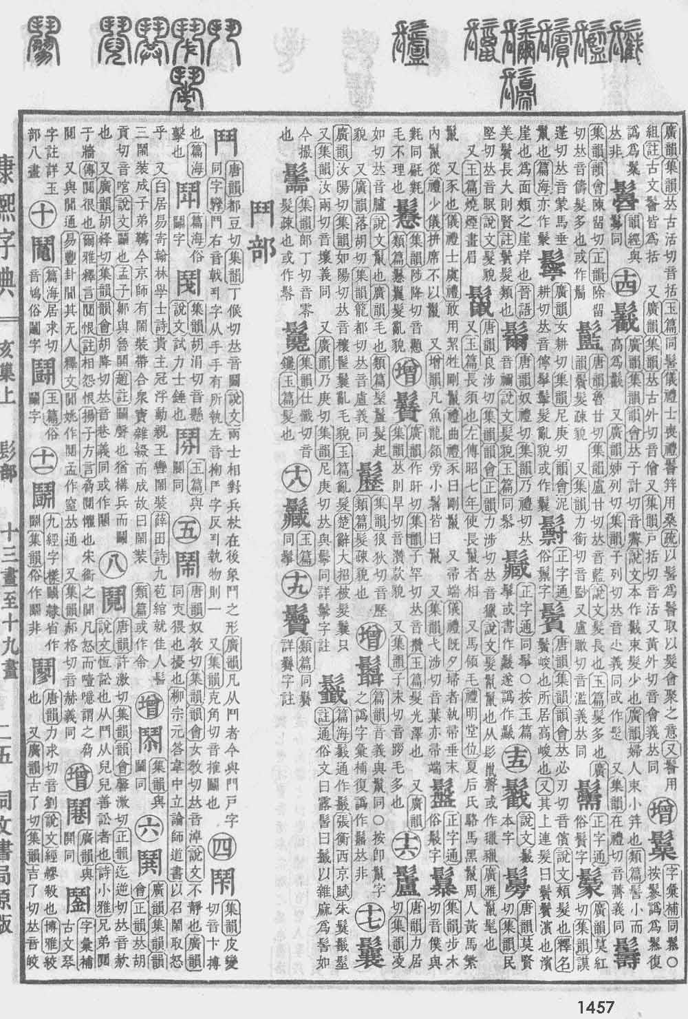 《康熙字典》第1457页