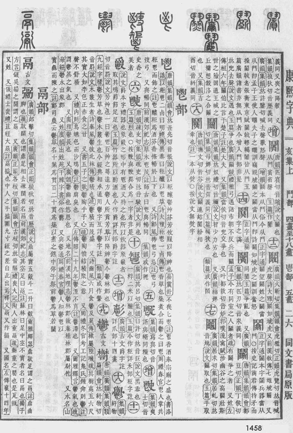 《康熙字典》第1458页