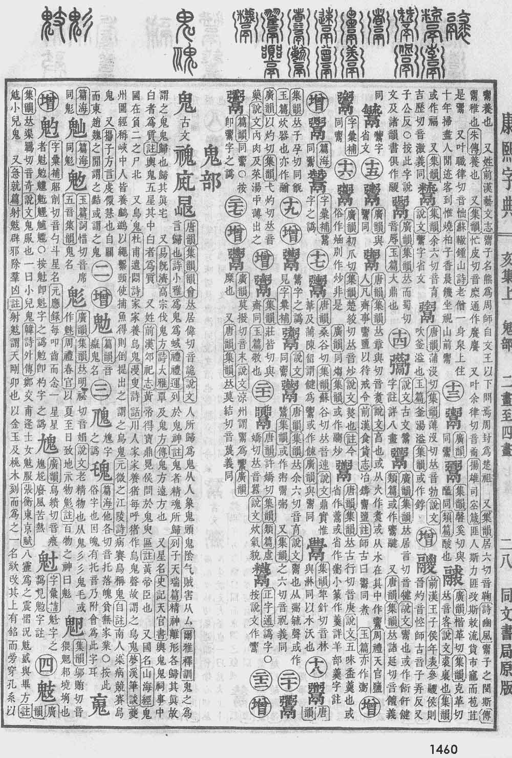 《康熙字典》第1460页