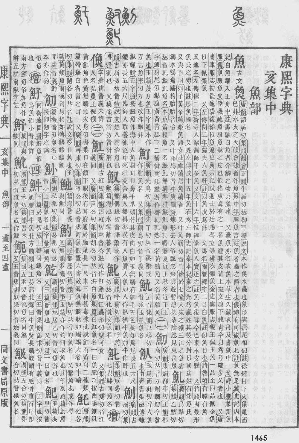 《康熙字典》第1465页
