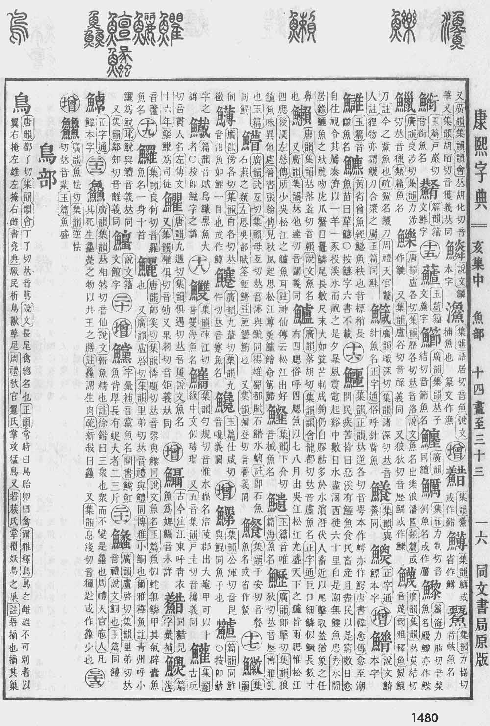 《康熙字典》第1480页
