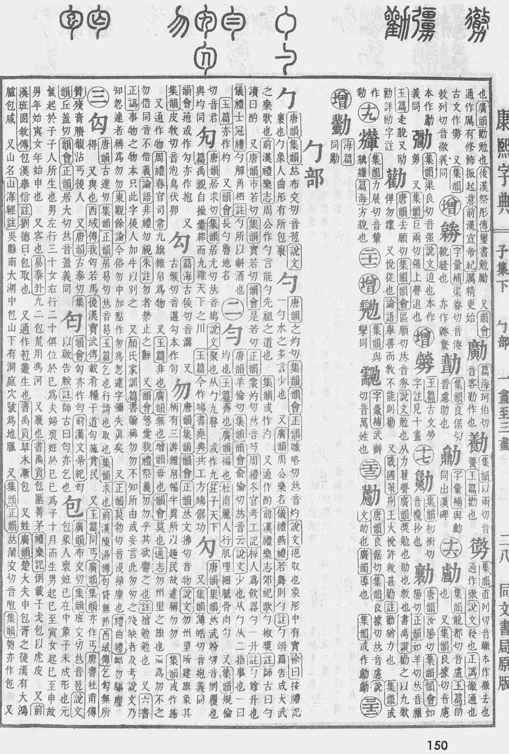 《康熙字典》第150页