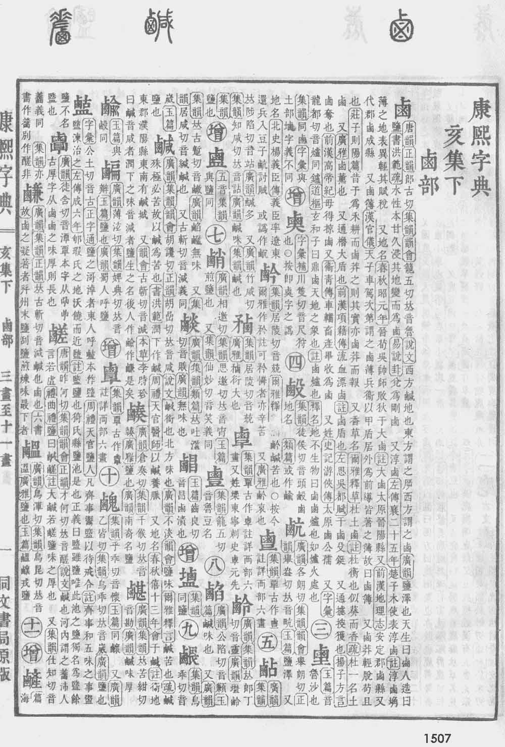 《康熙字典》第1507页