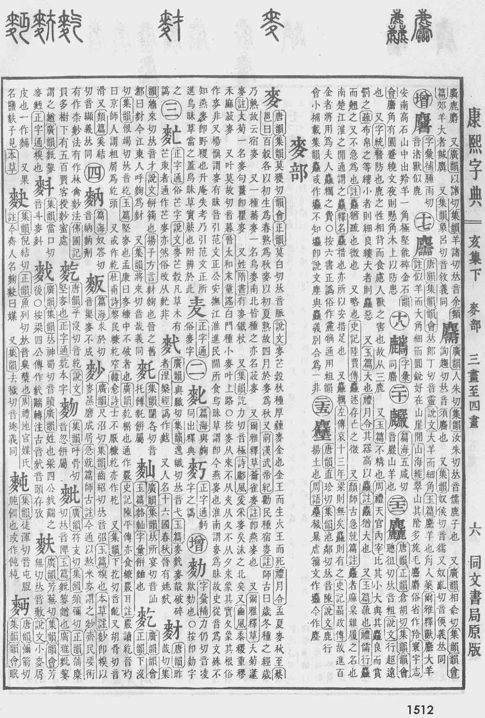 《康熙字典》第1512页