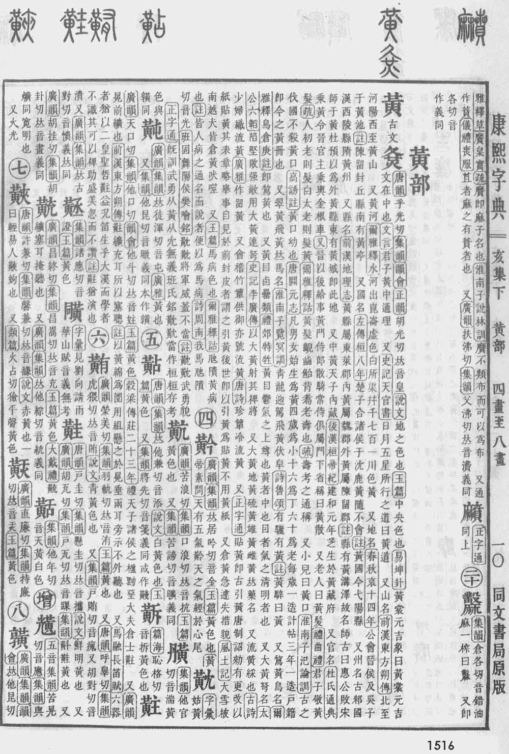 《康熙字典》第1516页