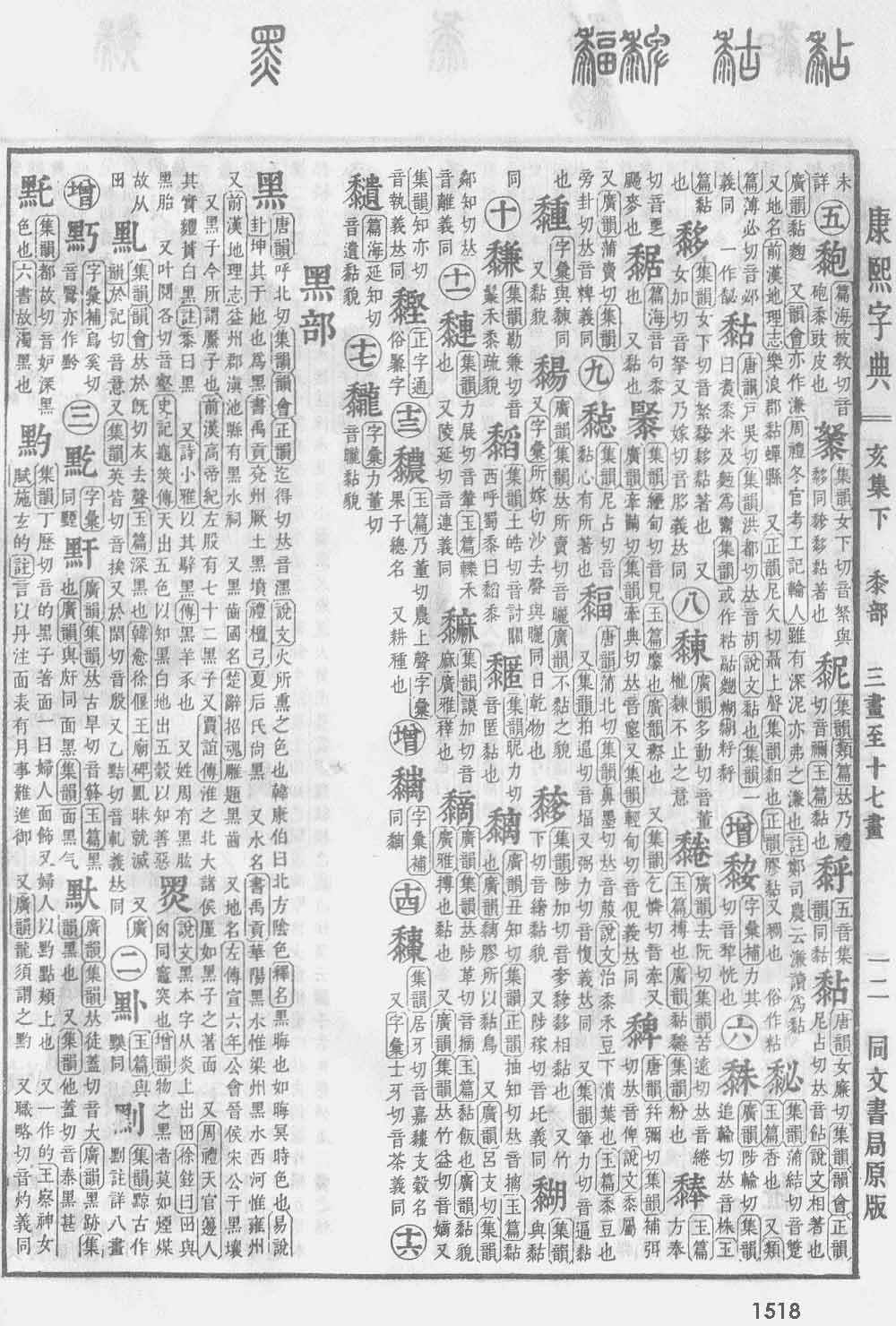 《康熙字典》第1518页