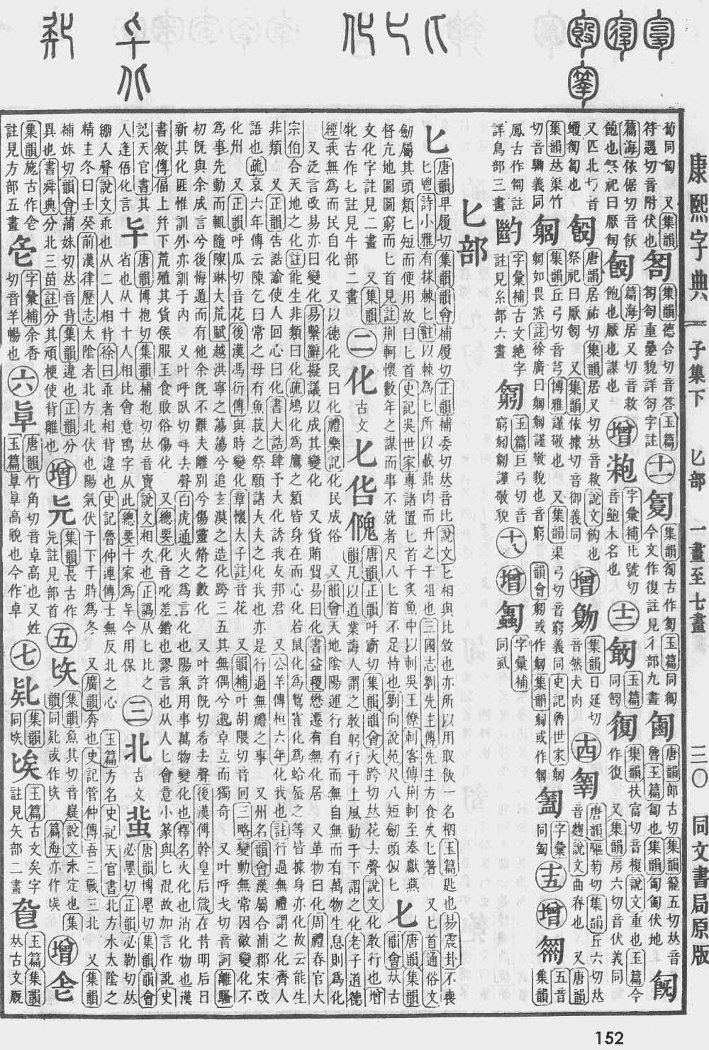 《康熙字典》第152页