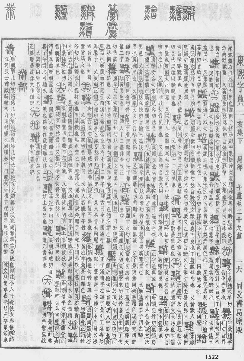 《康熙字典》第1522页
