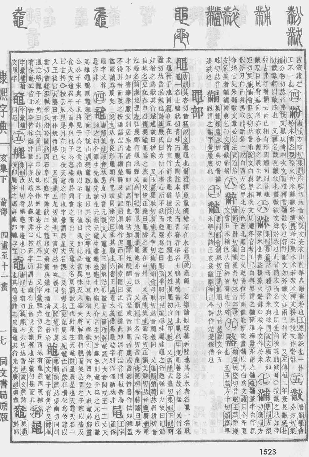 《康熙字典》第1523页
