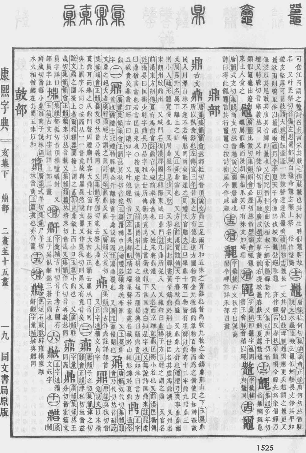 《康熙字典》第1525页