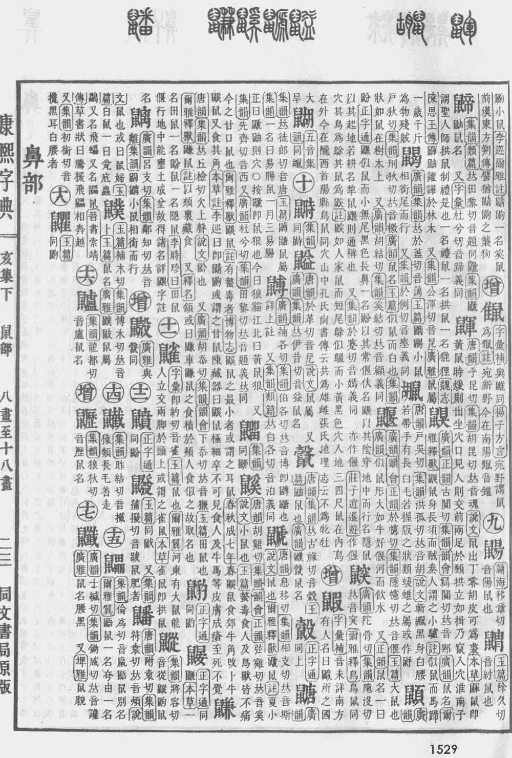 《康熙字典》第1529页