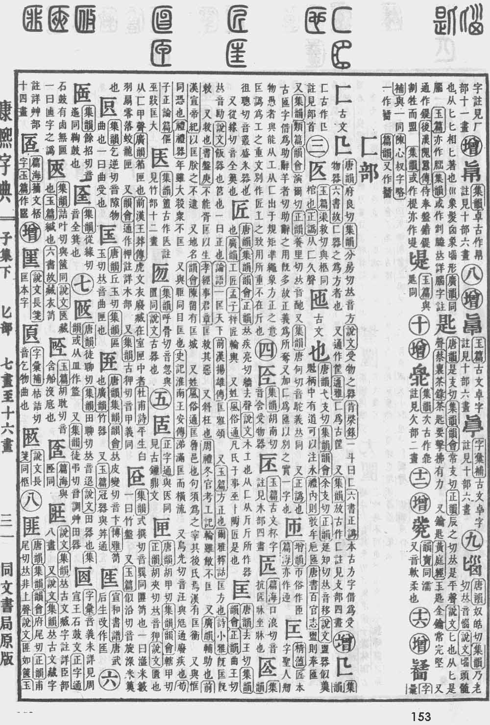 《康熙字典》第153页