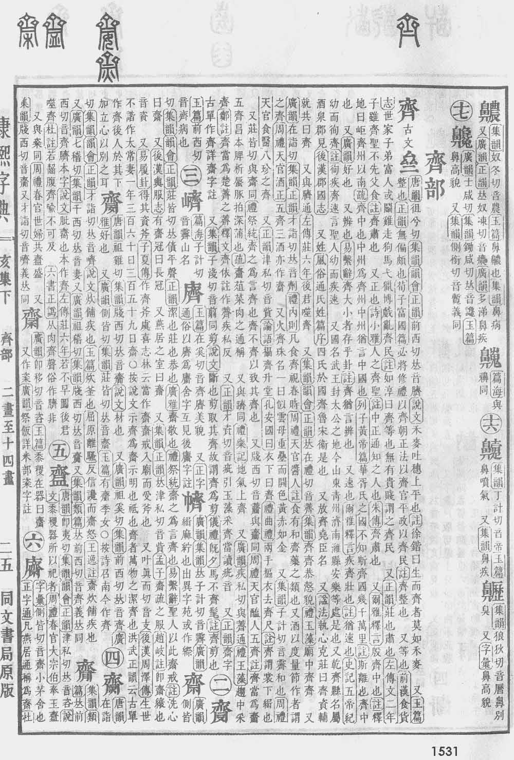 《康熙字典》第1531页