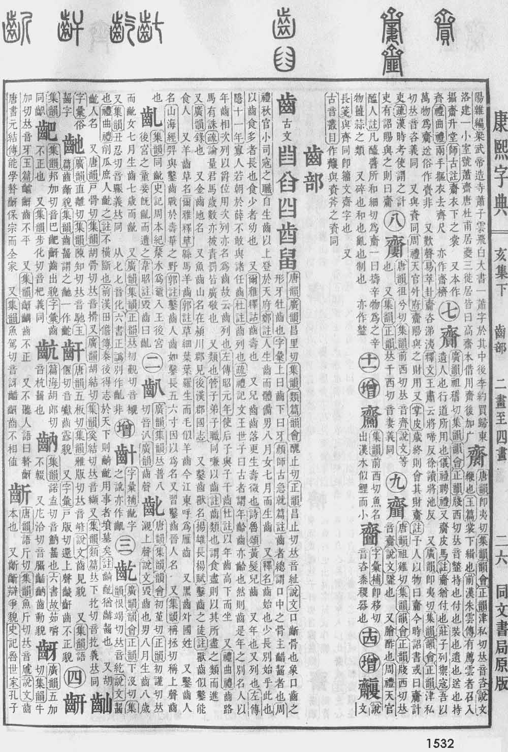《康熙字典》第1532页