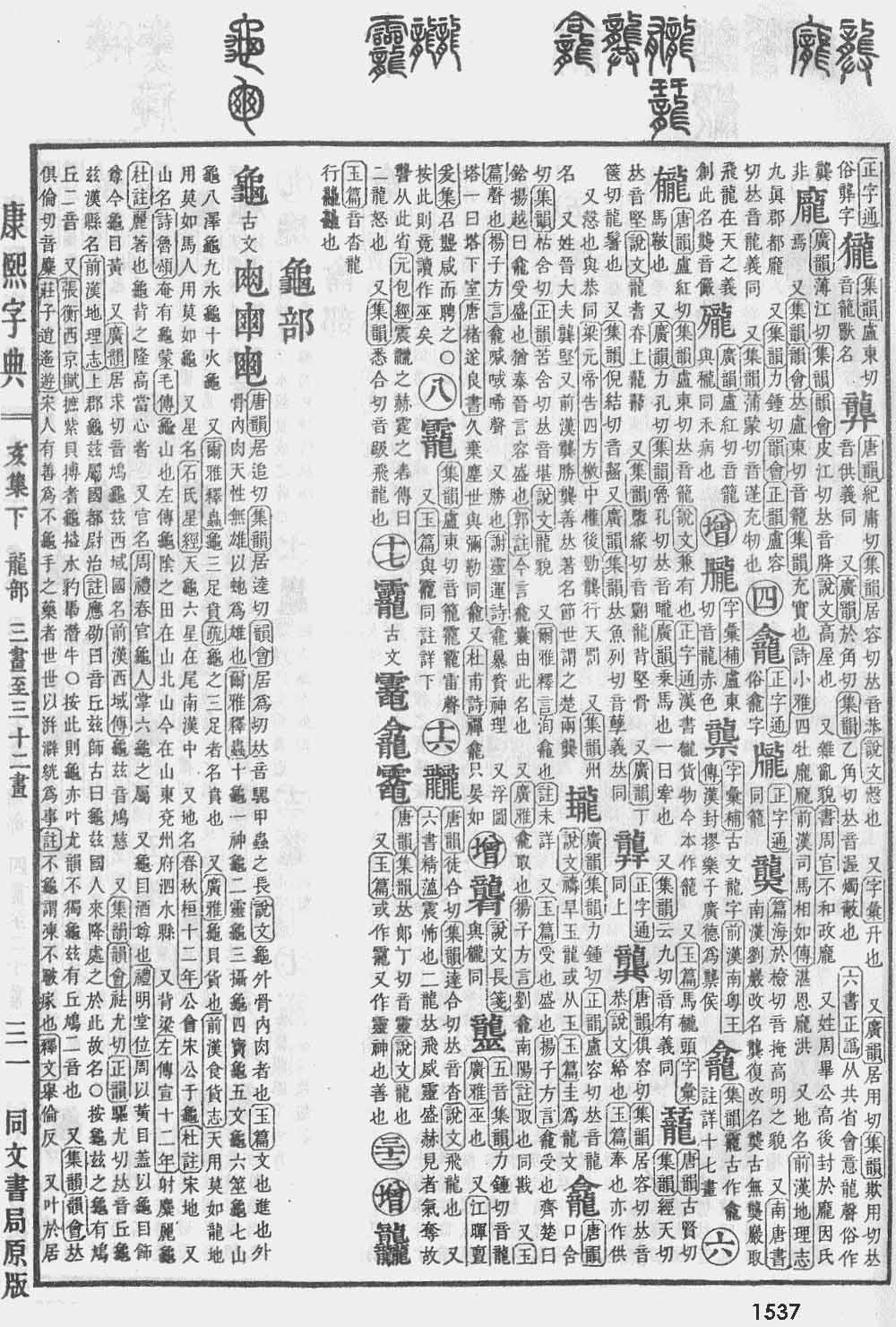 《康熙字典》第1537页
