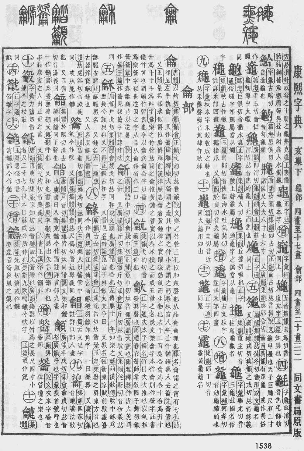 《康熙字典》第1538页