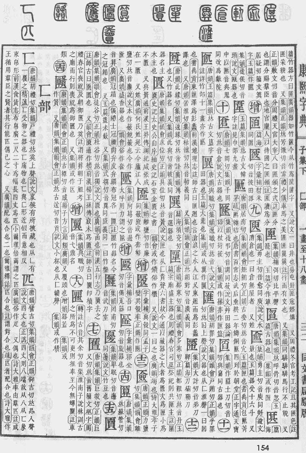 《康熙字典》第154页