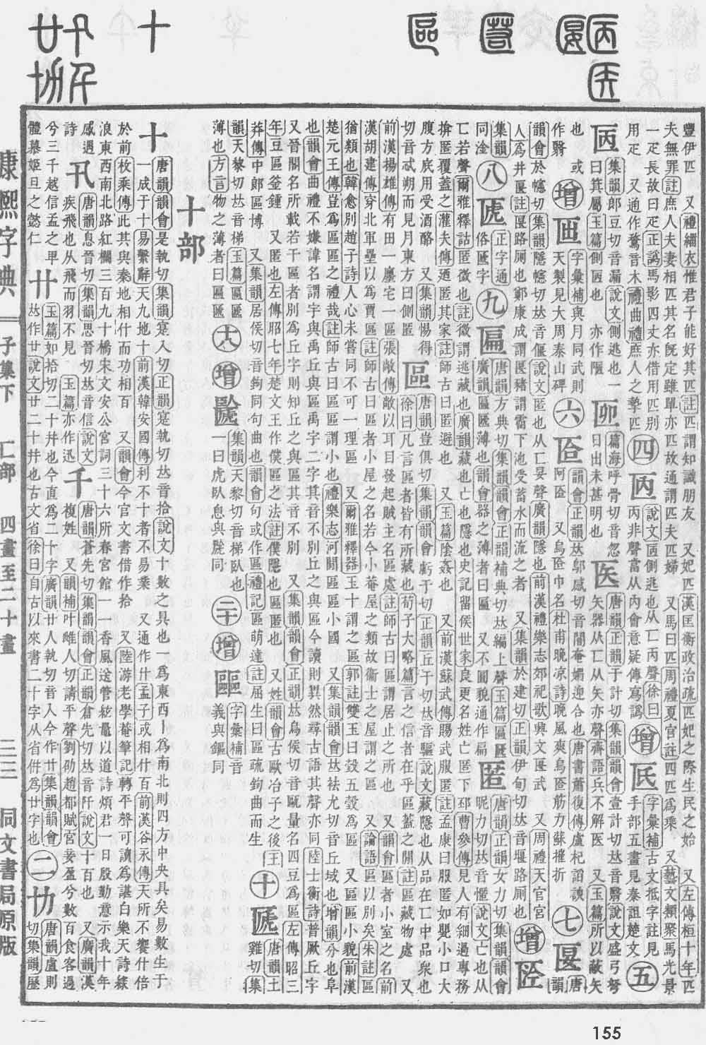 《康熙字典》第155页
