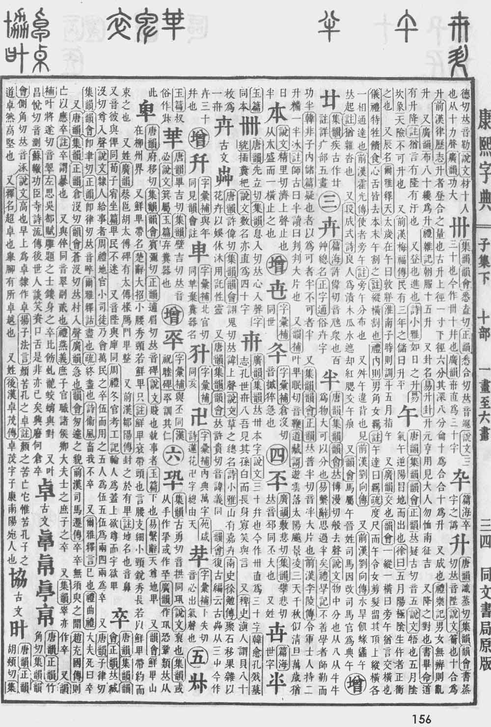 《康熙字典》第156页