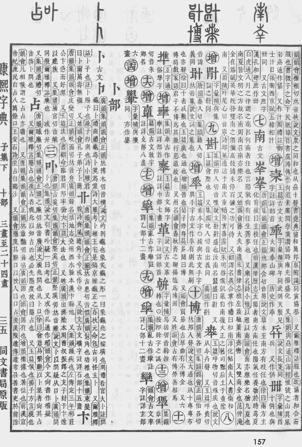 《康熙字典》第157页
