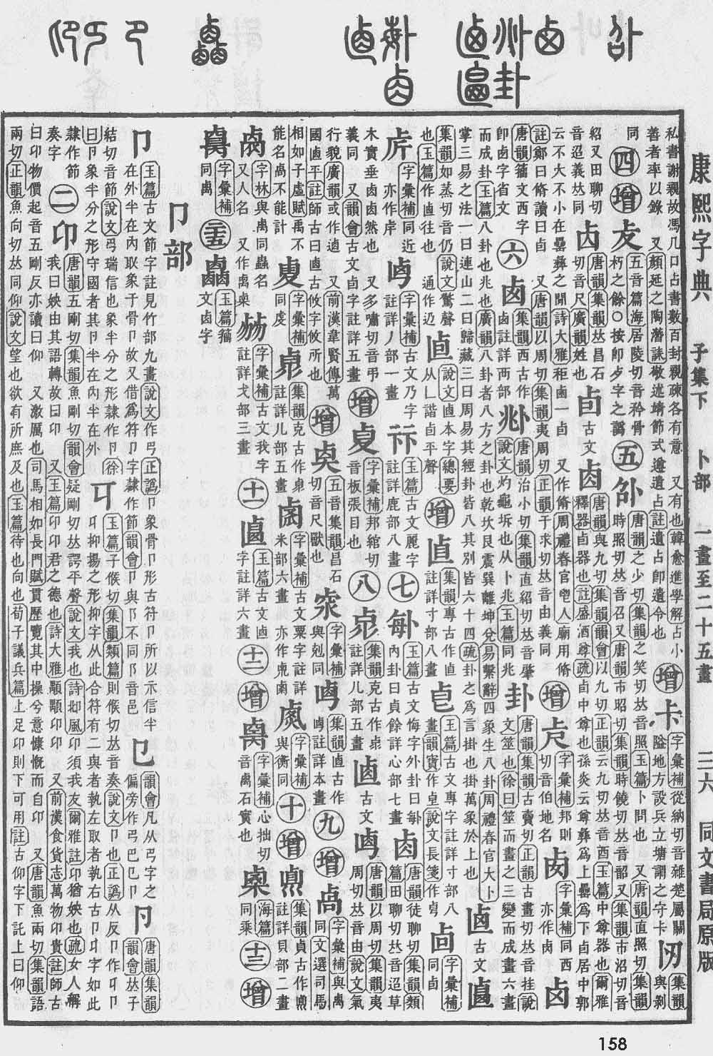 《康熙字典》第158页