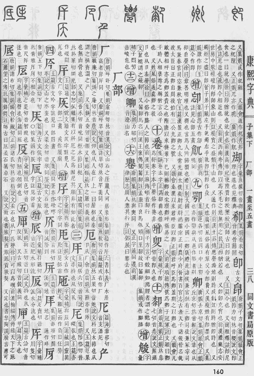 《康熙字典》第160页