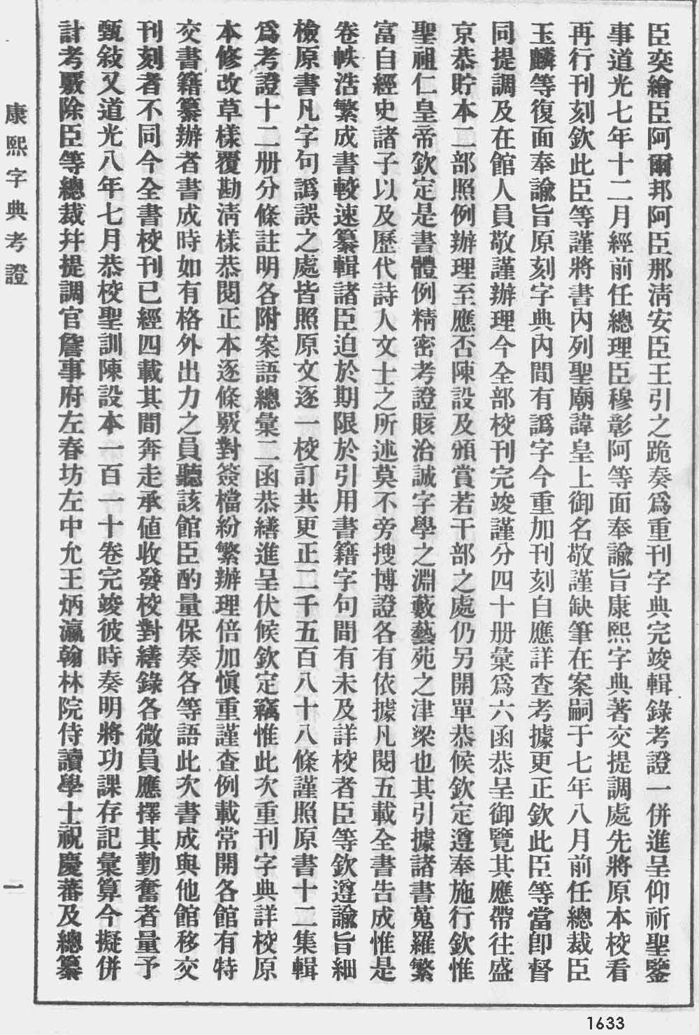 《康熙字典》第1633页