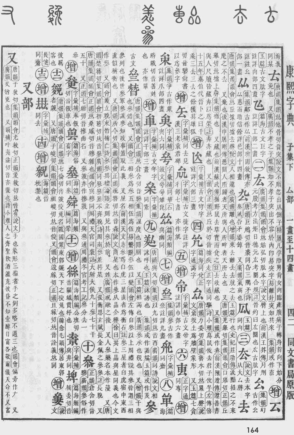 《康熙字典》第164页