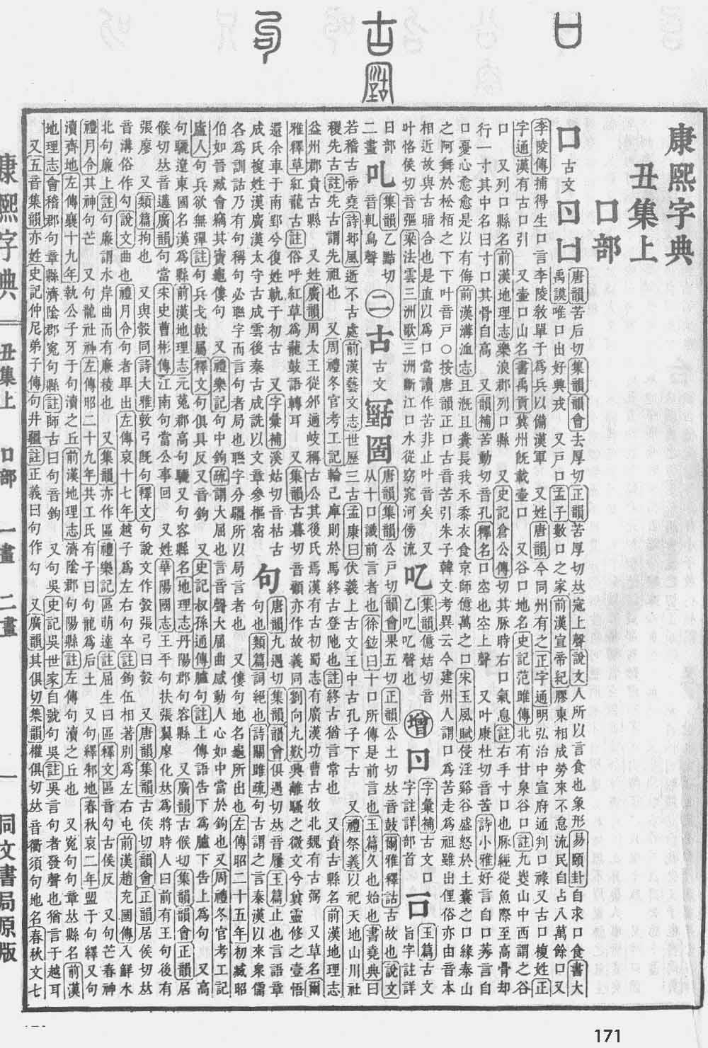 《康熙字典》第171页