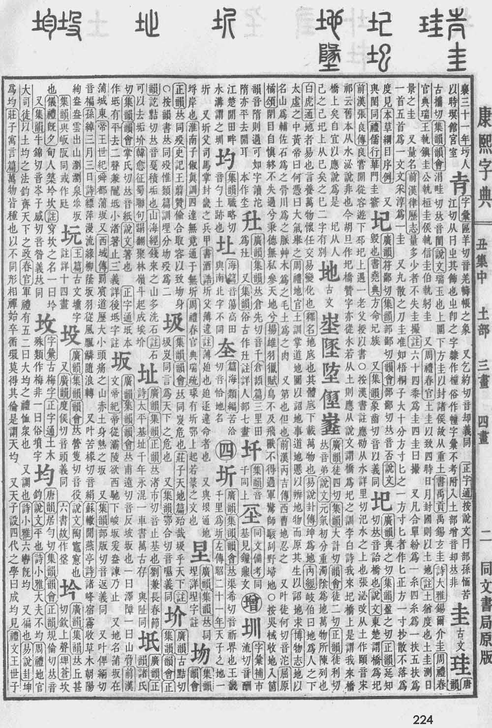 《康熙字典》第224页