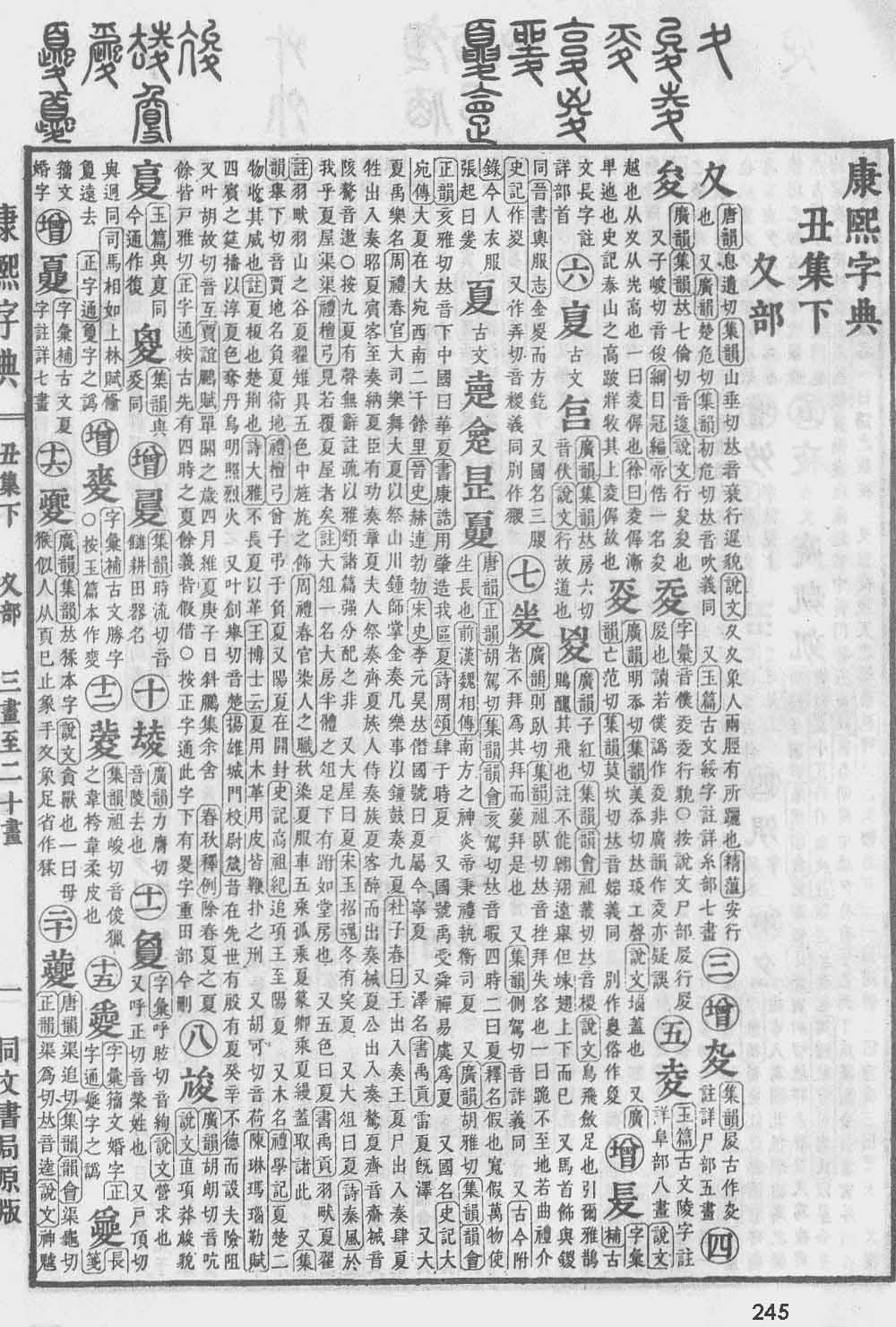 《康熙字典》第245页