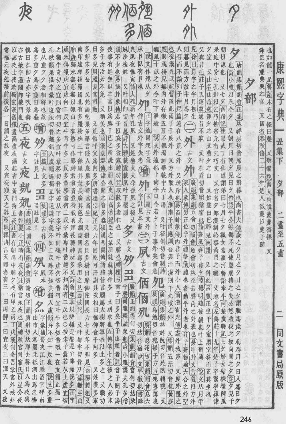《康熙字典》第246页