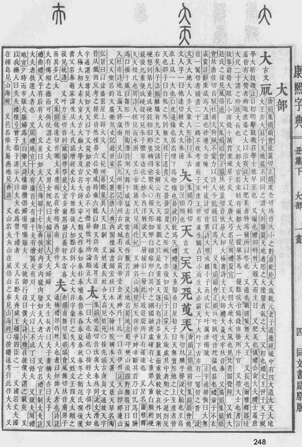 《康熙字典》第248页